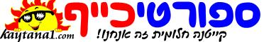 קייטנה ספורטיכיף – עפולה, נוף הגליל (נצרת עילית)